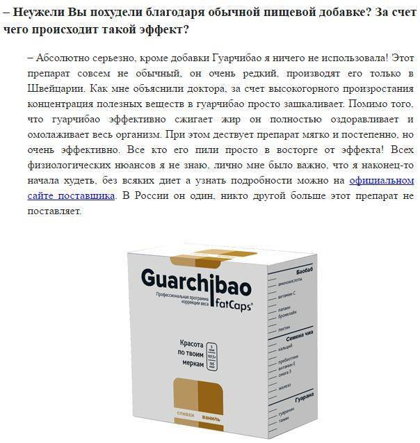 Комплекс guarchibao для похудения